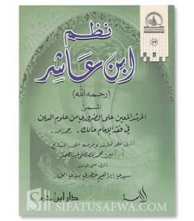 Matn Ibn 'Ashir fil-Fiqh al-Maliki (Al-Murshid al-Mu'în) متن ابن عاشر في الفقه المالكي [المرشد المعين ]