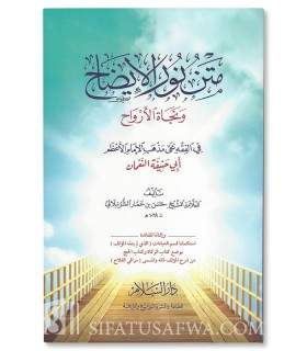Noûr oul Idhâh fil-Fiqh al-Hanafi - Ach-Chourounboulâli (harakat) نور الإيضاح ونجاة الأرواح في الفقه الحنفي ـ الشرنبلالي