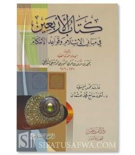 Matn al-Arba'een an-Nawawiyyah (harakat) متن الأربعين النووية