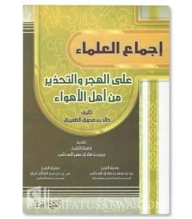 Ijmaa' al-Ulamaa ala al-Hajr wa at-Tahdheer min Ahl al-Ahwaae إجماع العلماء على الهجر والتحذير من أهل الأهوا - خالد الظفيري