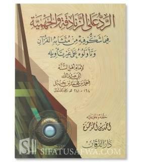 Al-Rad 'ala l-Zanadiqa wal-Jahmiya - Imam Ahmad الرد على الزنادقة و الجهمية ـ الإمام أحمد بن حنبل