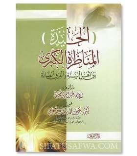 Al-Haydah (Rad 'ala al-Jahmiyyah) - Al-Kinani (240H) الحيدة ، المناظرة الكبرى بين أهل السنة والفرق الضالة - الإمام الكناني