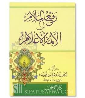 Raf' ul-malaam 'an il-aïmmat il-a'laam - Ibn Taymiya رفع الملام عن الأئمة الأعلام لشيخ الإسلام ابن تيمية