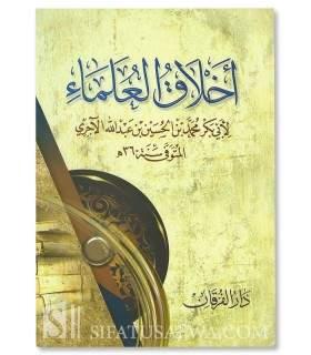 Akhlaq al-'ulama by imam al-Ajurri أخلاق العلماء للإمام الآجري