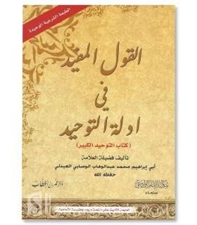 Al-Qawl al-Mufid fi adillat at-Tawhid - al-Wasibi القول المفيد في أدلة التوحيد - الشيخ محمد عبدالوهاب الوصابي