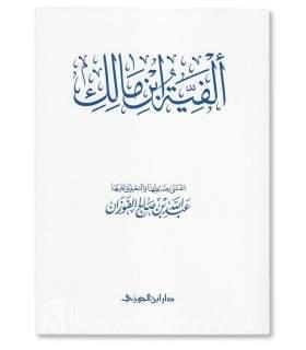 Matn Alfiat ibn Malik (avec harakat) متن ألفية ابن مالك في النحو والصرف