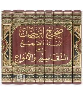 Sahih ibn Hibban صحيح ابن حبان