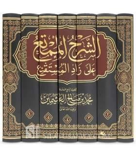 Ach-Charh al-Moumti' ala Zad al-Mustaqni' - Al-'Uthaymin الشرح الممتع على زاد المستقنع ـ العلامة ابن العثيمين