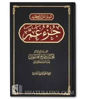 Tafseer Juz 'Amma - shaykh al-Uthaymin تفسير جزء عم للعلامة العثيمين