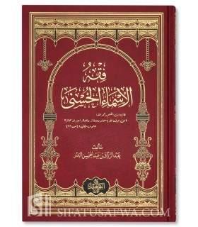 Fiqh al-Asmaa al-Husnaa - shaykh abderRazzaaq al-Badr فقه الأسماء الحسنى - الشيخ عبد الرزاق البدر