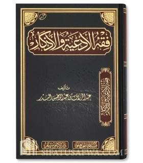 Fiqh al-Ad'iyati wal-Adhkaar - Abdel Razaaq al-Badr فقه الأدعية والأذكار ـ الشيخ عبد الرزاق العباد البدر