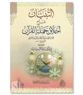 At-Tibiyan fi Sharh Akhlaq Hamalah al-Quran - Abdurrazzaq al-Badr التبيان شرح أخلاق حملة القرآن - الشيخ عبد الرزاق البدر