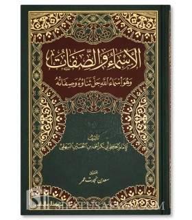 Al-Asmaa was-Sifaat lil-Imam al-Bayhaqi الأسماء والصفات - الإمام البيهقي