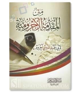 Matn al-Ajroumiya متن الأجرومية