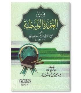 Matn al-Aqidah al-Wasitiyyah of Ibn Taymiyyah متن العقيدة الوسطية لشيخ الإسلام ابن تيمية