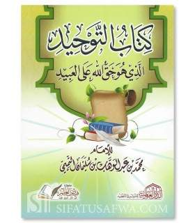 Kitab Tawheed (100% harakat and full authentication) كتاب التوحيد لشيخ الإسلام المجدد محمد بن عبد الوهاب