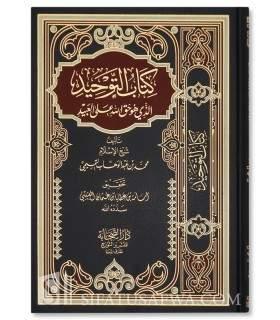Matn Kitab Tawhid (100% harakat et authentification complète) كتاب التوحيد لشيخ الإسلام المجدد محمد بن عبد الوهاب