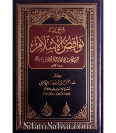 Charh Nawaqid al-Islam de cheikh Muhammad Bazmoul