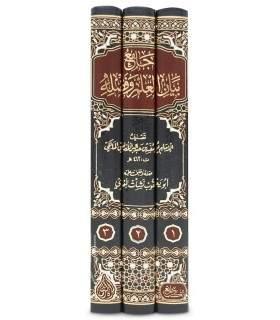 Jaami' bayaan al-'Ilm wa Fadluhu - Ibn Abdil Barr (463H) جامع بيان العلم وفضله ـ الحافظ ابن عبد البر