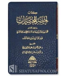 Akhsar al-Mukhtasarat fi Fiqh alal-Madhhab imam Ahmad أخصر المختصرات في الفقه على المذهب الإمام أحمد بن حنبل