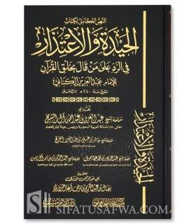 Al-Haydah wa al-I'tidhar (Rad 'ala al-Jahmiyyah) - Al-Kinani الحيدة والاعتذار في الرد على من قال بخلق القرآن - الإمام الكناني