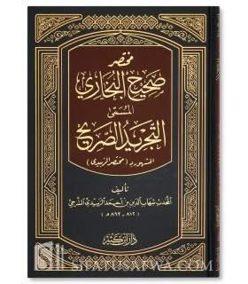 Mukhtasar Sahih al-Bukhari مختصر صحيح البخاري (التجريد الصريح) للإمام الزبيدي