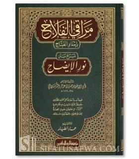 Maraqi al-Falah Sharh Matn Nour al-Idah - Al-Shurunbulali مراقي الفلاح بإمداد الفتاح شرح نور الإيضاح - الشرنبلاني