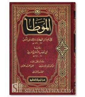 Al-Muwatta de l'Imam Malik (Riwayah az-Zouhri) -(Avec Isnad et Harakat) الموطأ للإمام مالك بن أنس (رواية الزهري)