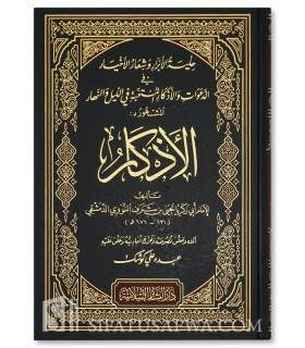 Al Adhkar by imam an-Nawawi الأذكار للإمام النووي