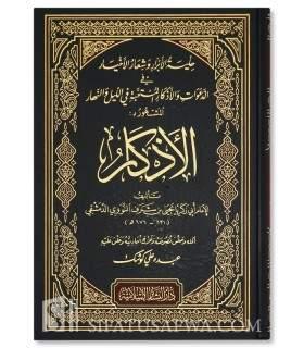 Al Adhkar de l'imam an-Nawawi الأذكار للإمام النووي