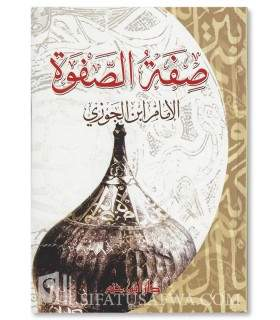 Sifatu-Safwa by al-Imam ibn al-Jawzi صفة الصفوة - الإمام ابن الجوزي