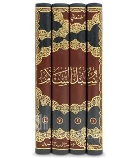 Souboul as-Salam : charh Bulugh al-Maram (As-San'aani) سبل السلام شرح بلوغ المرام ـ الشيخ الصنعاني