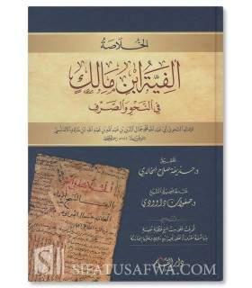 Matn Alfiat ibn Malik (harakat) ألفية ابن مالك في النحو والصرف، للأمام النحوي ابن مالك ، تحقيق: د. حذيفة صلاح الخالدي