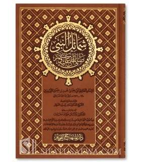 Ash-Shamaa-il al-Muhammadiyyah - at-Tirmidhee (authenticated) الشمائل المحمدية للإمام الحافظ أبي عيسى الترمذي
