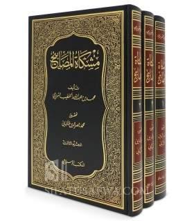 Michkat al-Massabih de l'Imam at-Tibrizi (Tahqiq Albani) مشكاة المصابيح للحافظ الخطيب التبريزي