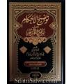 Tawdeeh al-Ahkaam sharh Buloogh al-Maraam – Al-Basaam