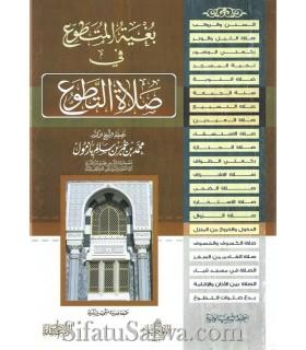 Bughiat ul-Mutatawwi' fi Salat it-Tatawwu' - Muhammad Bazmoul (Harakat)