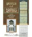 Bughiat ul-Mutatawwi' fi Salat it-Tatawwu' - Muhammad Bazmul (Harakat)