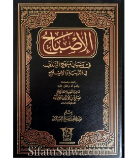 Al-Isbaah fi bayaan Manhaj as-Salaf fi Tarbiyyah wal-Islaah - al-Ubaylan