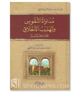 Cures for souls and reform of characters. Ibn Hazm مداواة النفوس وتهذيب الأخلاق والزهد في الرذائل للإمام ابن حزم