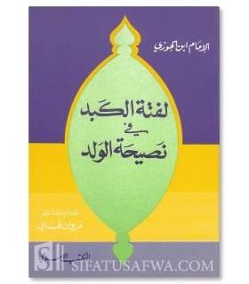 Nasiha for my son - Ibn al-Jawzi (100% harakat) لفتة الكبد إلى نصيحة الولد ـ ابن الجوزي