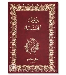 Diwan al-Khansa ديوان الخنساء