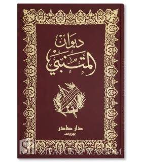 Diwan al-Mutanabbi ديوان المتنبي
