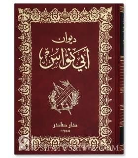 Diwan Abu Nawas ديوان أبو نواس