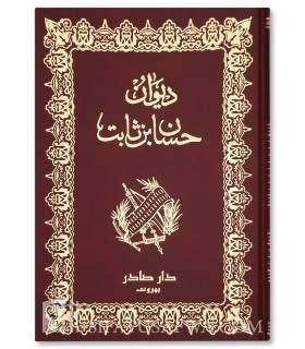 Diwan Hasan ibn Thabit al-Ansari ديوان حسان بن ثابت الأنصاري