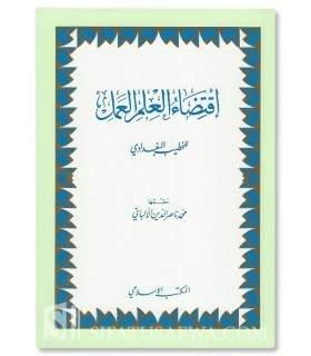 Iqtidaa al-'Ilm al-'Amal by Imam Al-Khatib al-Baghdadi إقتضاء العلم العمل للخطيب البغدادي