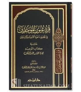Qurrat 'Uyun al-Muwahiddin - Abdurrahman ibn Hasan Aal Sheikh قرة عيون الموحدبن لعبد الرحمن بن حسن آل الشيخ