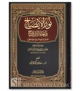Nur ul Idah fil-Fiqh al-Hanafi - Ash-Shurunbulali نور الإيضاح ونجاة الأرواح في الفقه الحنفي ـ الشرنبلالي