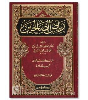 Riyad as-Salihin by Imam an-Nawawi رياض الصالحين للإمام النووي