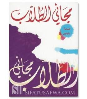 Majani li Tullab - School dictionary مجاني الطلاب